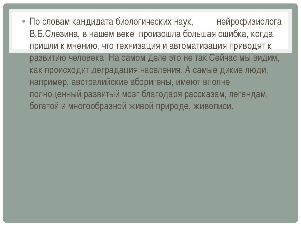 По словам кандидата биологических наук, нейрофизиолога В.Б.Слезина, в нашем...