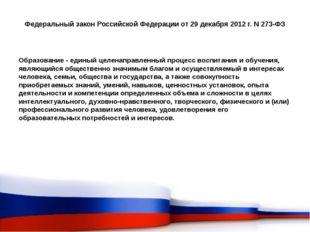 Федеральный закон Российской Федерации от 29 декабря 2012 г. N 273-ФЗ Образов