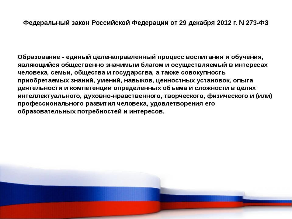 Федеральный закон Российской Федерации от 29 декабря 2012 г. N 273-ФЗ Образов...