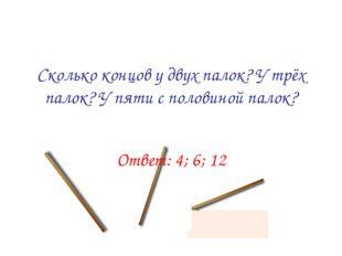 Сколько концов у двух палок? У трёх палок? У пяти с половиной палок? Ответ: 4