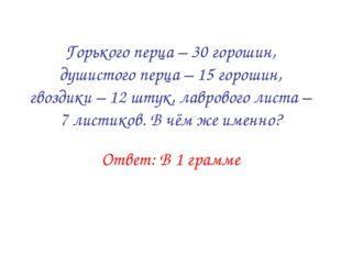 Горького перца – 30 горошин, душистого перца – 15 горошин, гвоздики – 12 штук