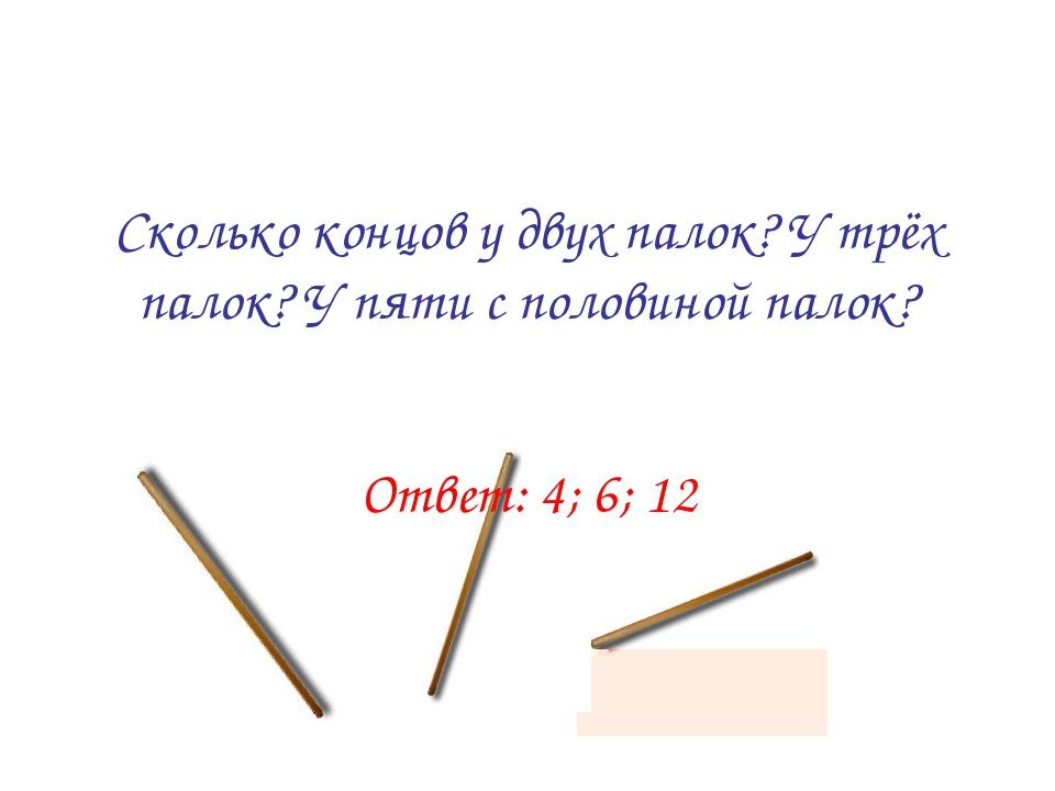 Сколько концов у двух палок? У трёх палок? У пяти с половиной палок? Ответ: 4...