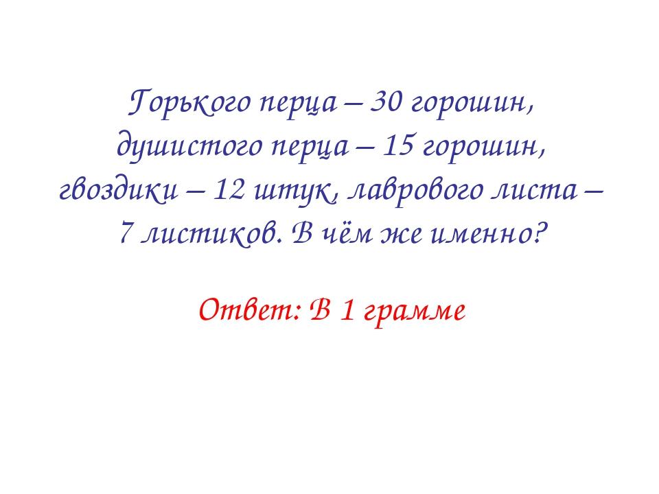 Горького перца – 30 горошин, душистого перца – 15 горошин, гвоздики – 12 штук...
