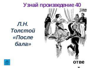 Узнай произведение 60 Д.И. Фонвизин «Недоросль» ответ