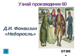 О ком речь? 20 На грузинском языке значит «неслужащий монах», нечто вроде «п