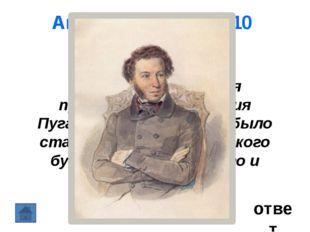 Автор произведения 20 В басне «Обоз» он коснулся стратегии и тактики Кутузова