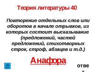 Теория литературы 60 Вид драмы, который с греческого языка дословно переводи