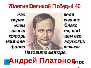 70летие Великой Победы! 60 ответ Лев Ошанин Назовите автора песни