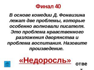 Финал 60 Как назывался город в произведении М.Е. Салтыкова-Щедрина «История