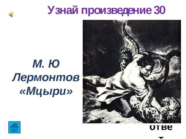 Узнай произведение 50 А.И. Куприн «Куст сирени» ответ