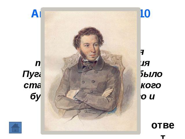 Автор произведения 20 В басне «Обоз» он коснулся стратегии и тактики Кутузова...