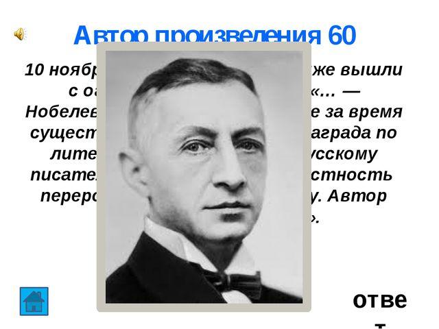 Узнай произведение 20 Н.В. Гоголь «Тарас Бульба» ответ