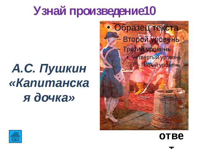 Узнай произведение 30 М. Ю Лермонтов «Мцыри» ответ