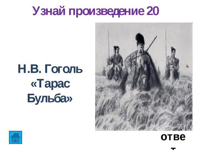 Узнай произведение 40 Л.Н. Толстой «После бала» ответ