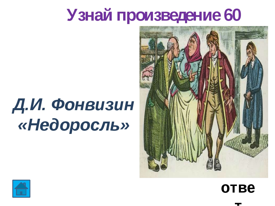 О ком речь? 20 На грузинском языке значит «неслужащий монах», нечто вроде «п...