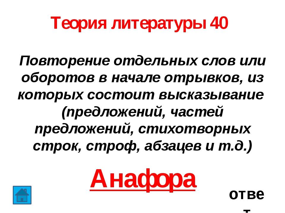 Теория литературы 60 Вид драмы, который с греческого языка дословно переводи...