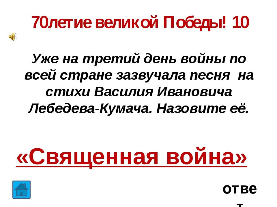 70летие Великой Победы! 30 ответ Александр Твардовский Воевал на фронтах Вел...