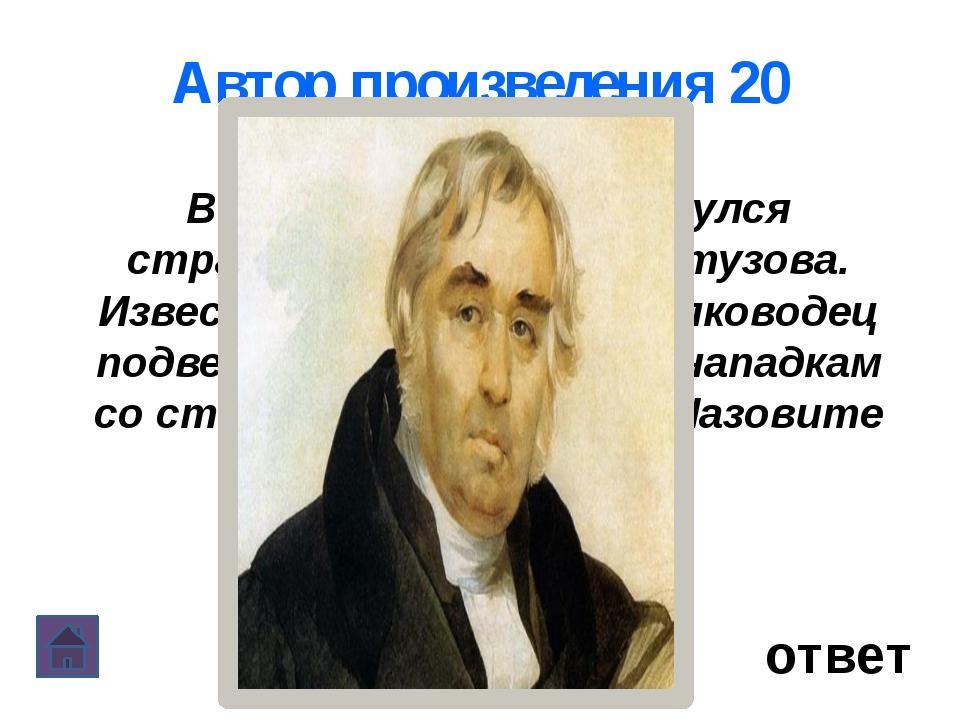 Автор произведения 30 Назовите автора комедии «Ревизор», о которой он говори...