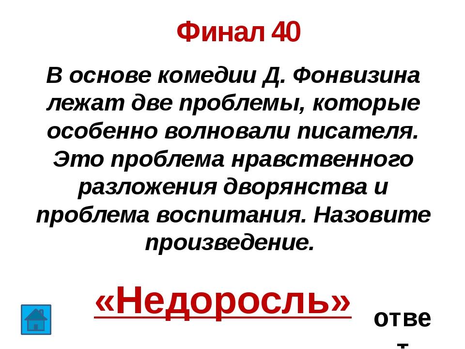 Финал 60 Как назывался город в произведении М.Е. Салтыкова-Щедрина «История...