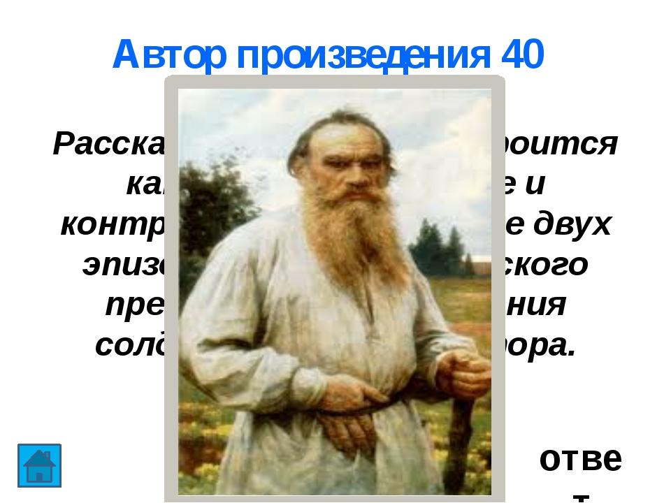 Автор произведения 50 Немного лет тому назад, Там, где, сливаяся, шумят, Обн...