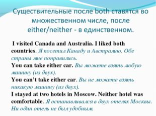 I visited Canada and Australia. I liked both countries. Я посетил Канаду и А