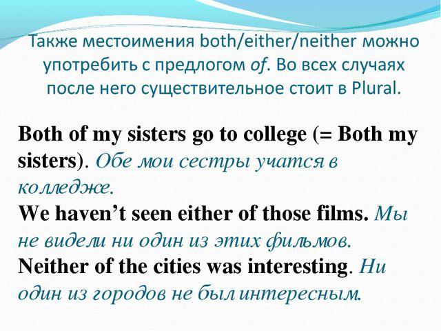 Both of my sisters go to college (= Both my sisters).Обе мои сестры учатся в...