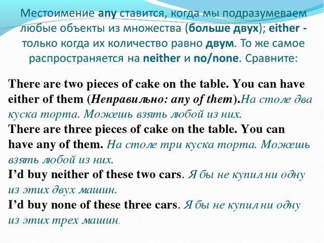 There are two pieces of cake on the table. You can have either of them (Непра...