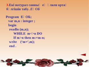 Program ЕҮОБ; var m,n : integer ; begin readln (m,n); WHILЕ mn DO If m>n the