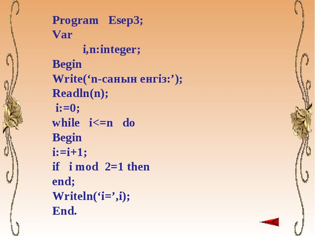 Program Esep3; Var i,n:integer; Begin Write('n-санын енгіз:'); Readln(n); i:=...