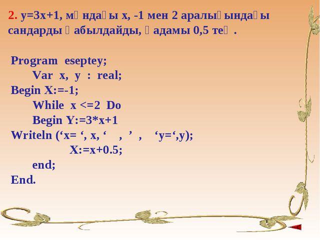 Program eseptey; Var х, у : real; Begіn X:=-1; Whіle x