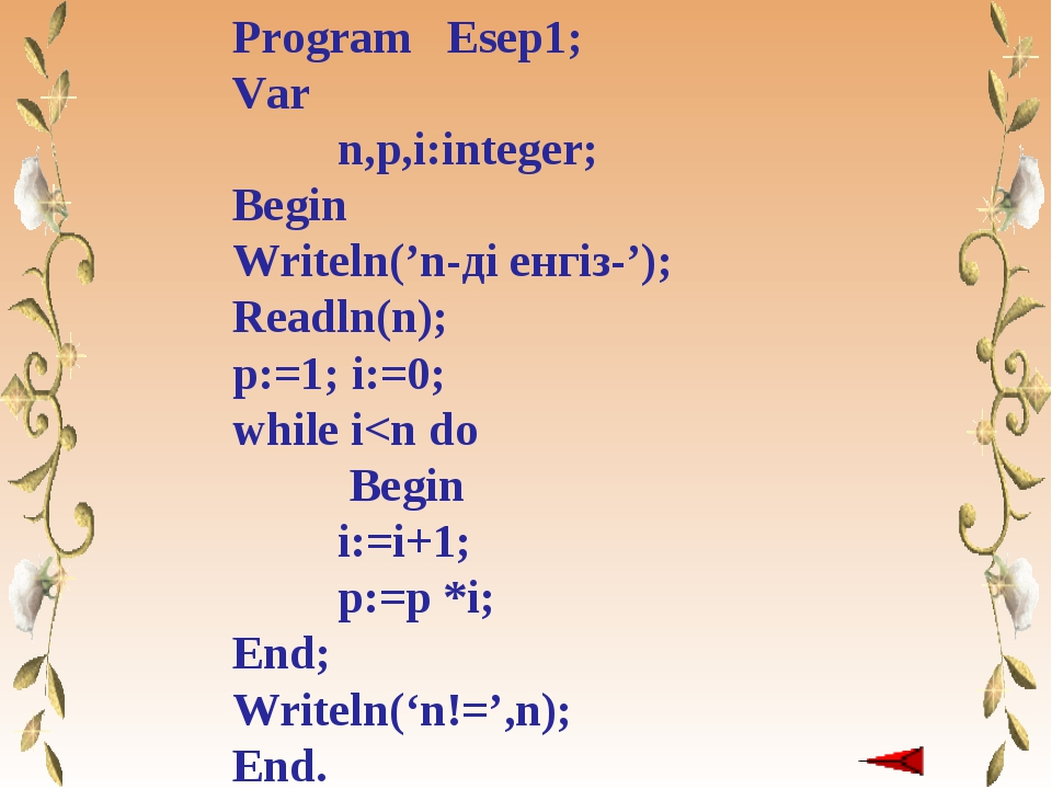 Program Esep1; Var n,p,i:integer; Begin Writeln('n-ді енгіз-'); Readln(n); p:...