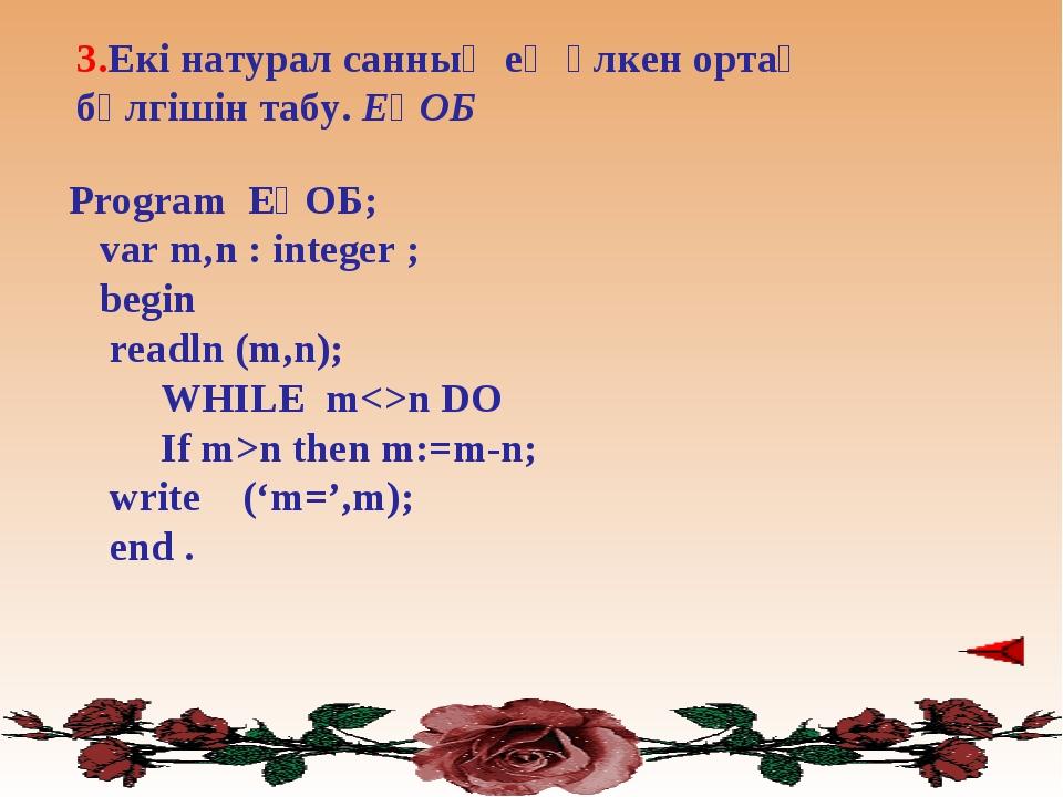 Program ЕҮОБ; var m,n : integer ; begin readln (m,n); WHILЕ mn DO If m>n the...