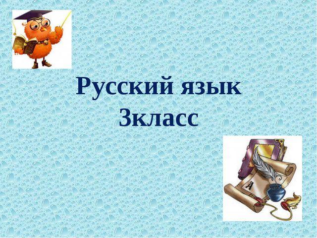 Русский язык 3класс