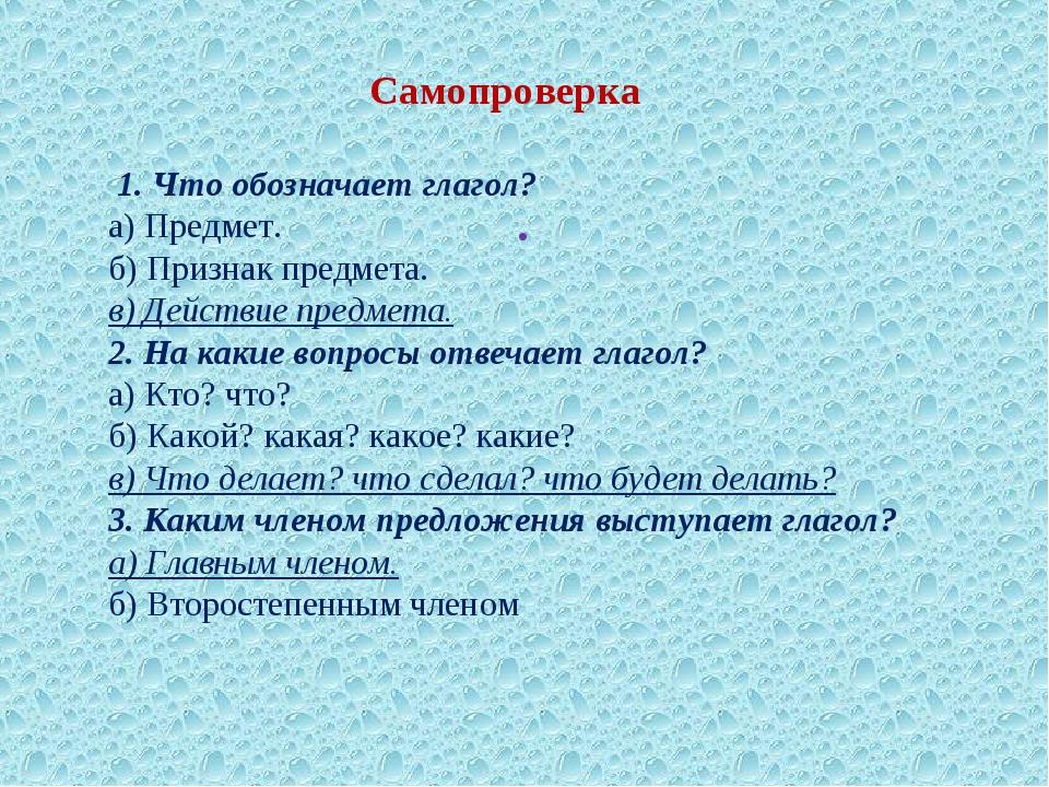.  Самопроверка 1. Что обозначает глагол? а) Предмет. б) Признак предмета....