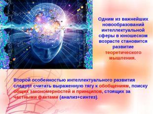 Второй особенностью интеллектуального развития следует считать выраженную тя