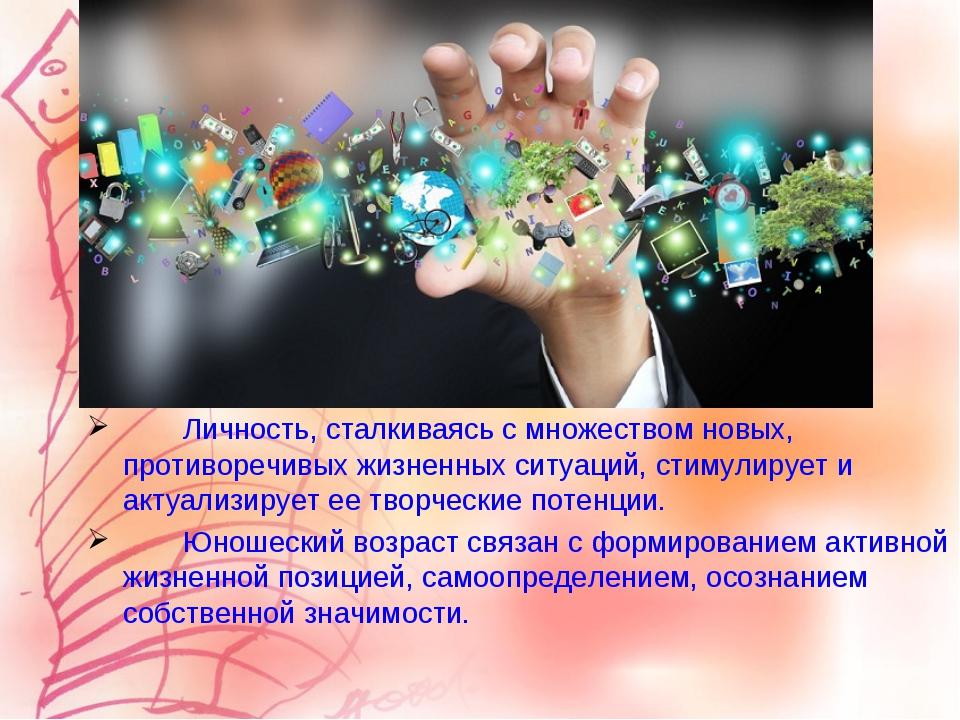 Личность, сталкиваясь с множеством новых, противоречивых жизненных ситуаций,...