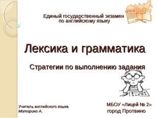МБОУ «Лицей № 2» город Протвино Единый государственный экзамен по английскому