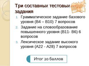 Три составных тестовых задания Грамматическое задание базового уровня (B4 – B