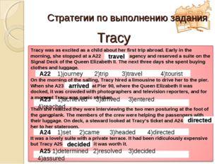 Стратегии по выполнению задания Tracy travel arrived directed decided A22 1