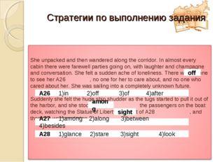 Стратегии по выполнению задания off among sight A26  1)in 2)off 3)of 4)afte