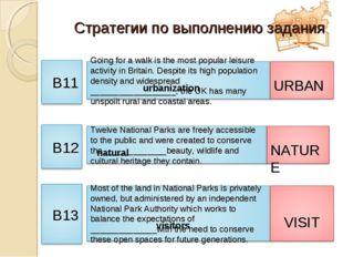 Стратегии по выполнению задания urbanization natural visitors