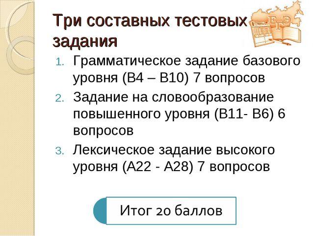 Три составных тестовых задания Грамматическое задание базового уровня (B4 – B...