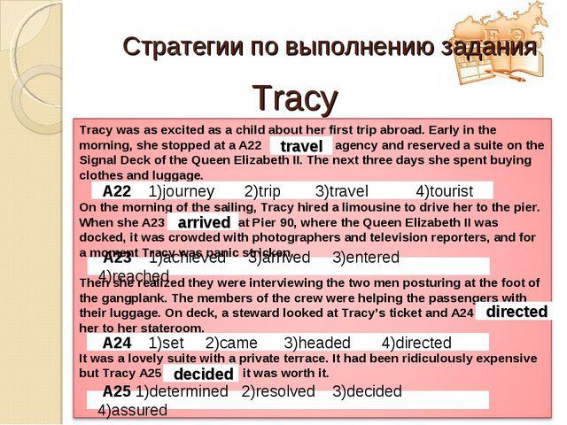 Стратегии по выполнению задания Tracy travel arrived directed decided A22 1...