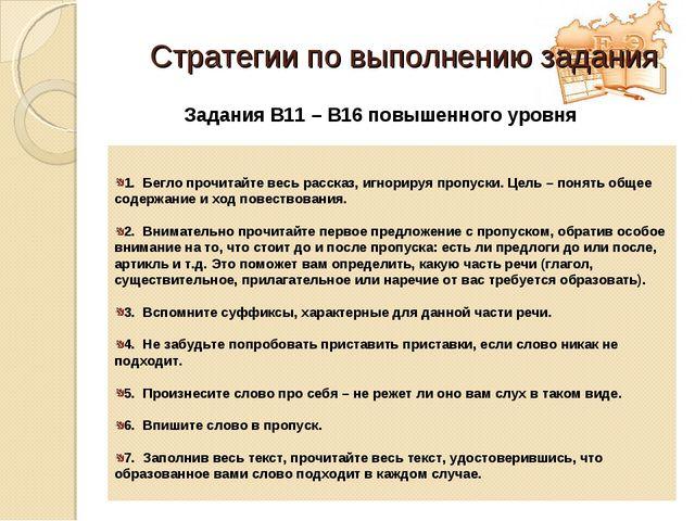 Стратегии по выполнению задания Задания B11 – B16 повышенного уровня