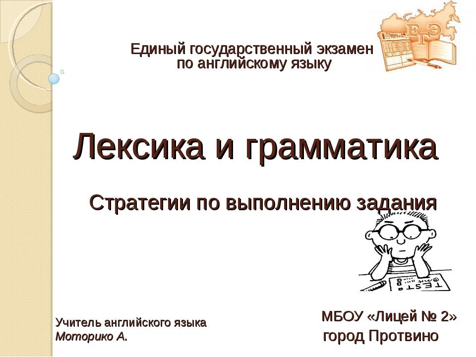 МБОУ «Лицей № 2» город Протвино Единый государственный экзамен по английскому...