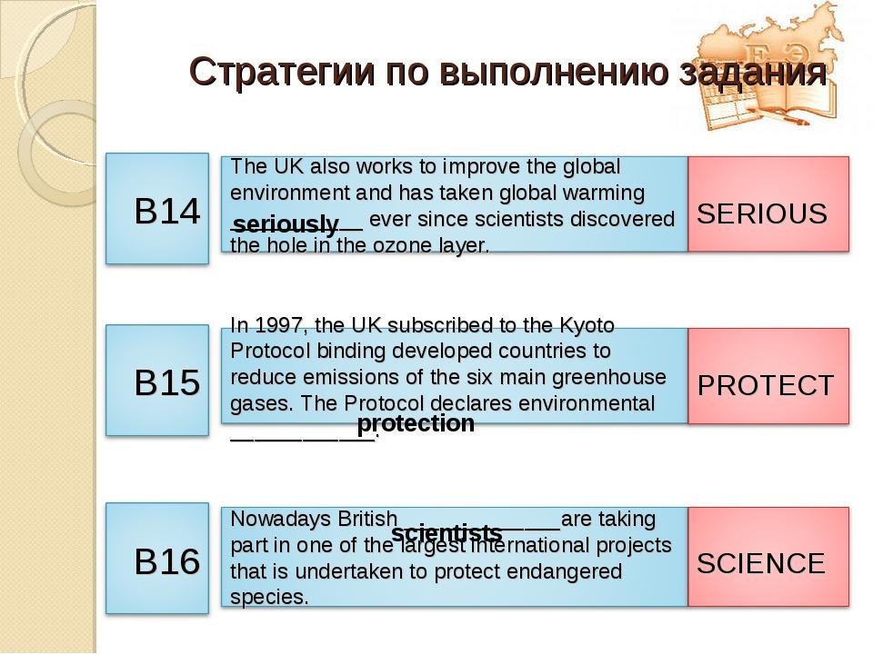 Стратегии по выполнению задания seriously protection scientists