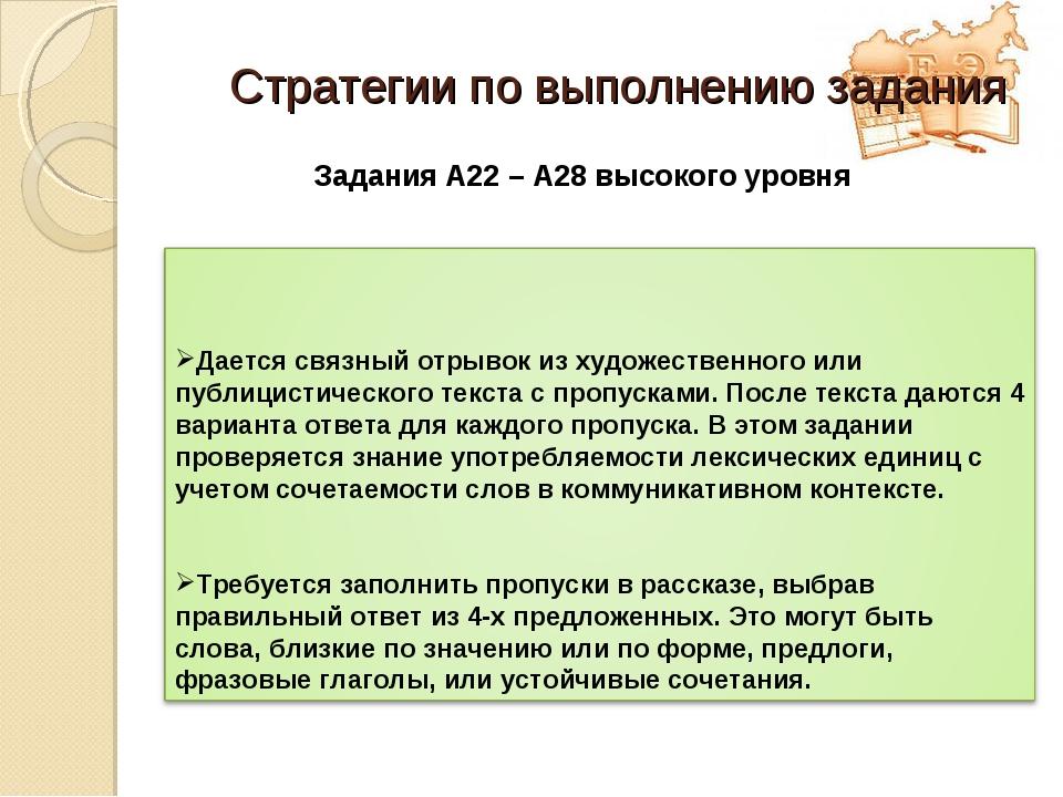 Стратегии по выполнению задания Задания А22 – А28 высокого уровня