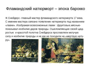 Фламандский натюрморт – эпоха барокко Ф.Снейдерс- главный мастер фламандского