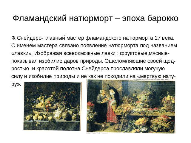 Фламандский натюрморт – эпоха барокко Ф.Снейдерс- главный мастер фламандского...