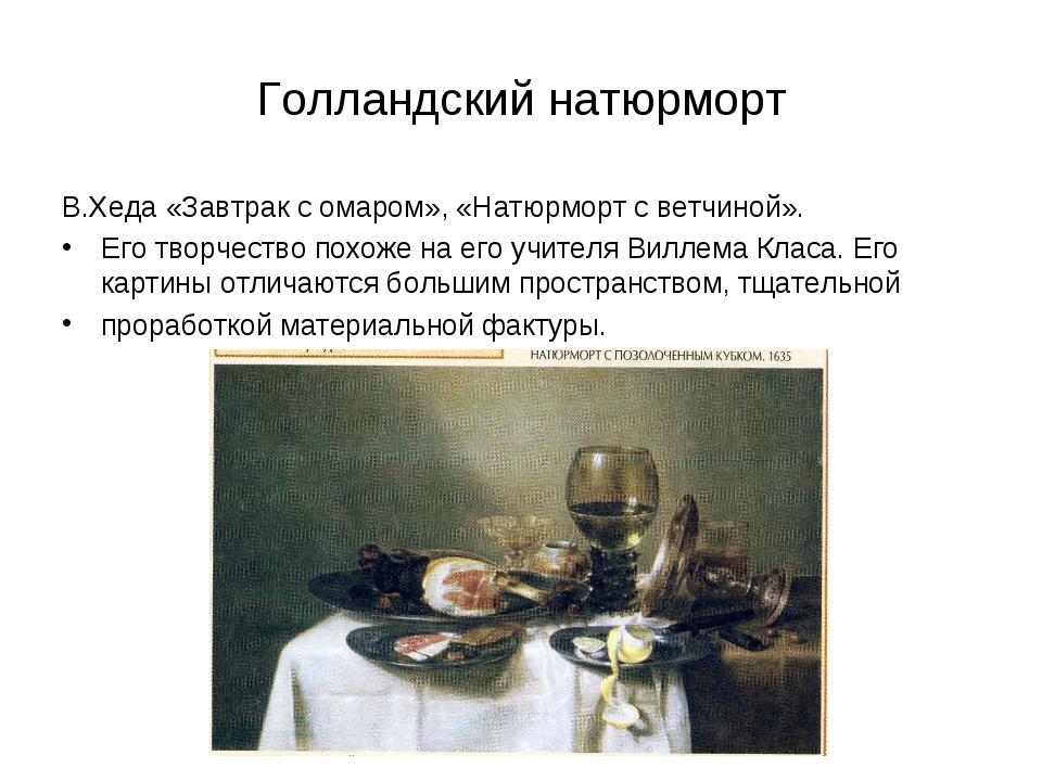 Голландский натюрморт В.Хеда «Завтрак с омаром», «Натюрморт с ветчиной». Его...